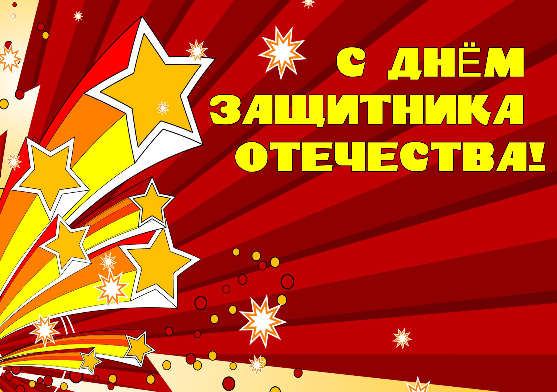 ❶Открытки с днем защитника отечества 23|Поздравляю вас с 23 февраля|||}